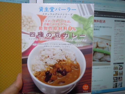 四種の豆カレー